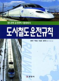 도시철도 운전규칙(철도관련 운전면허 시험대비서)(2012)