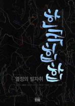 한국힙합  ((부록 cd 있슴))
