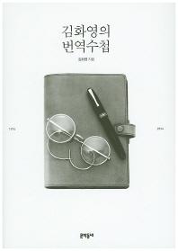 김화영의 번역수첩 ▼/문학동네[1-420033]