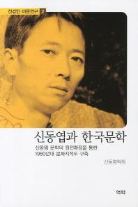 신동엽과 한국문학(전경인 어문연구 2)