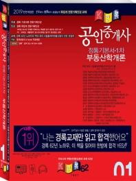 부동산학개론 정통기본서(공인중개사 1차)(2019)(경록)(전면개정판)
