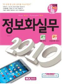 정보화실무 2010