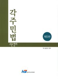 각주 민법(조문정리)(5판) #