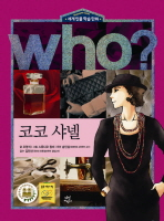 코코 샤넬(WHO)(세계인물학습만화 25)(양장본 HardCover)