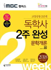 문학개론 2주 완성(독학사 교양공통 1단계)(2018)