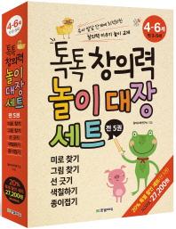 톡톡 창의력 놀이대장 세트(4-6세(만 3-5세))(전5권)