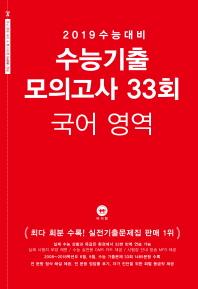 고등 국어 영역 수능기출 모의고사 33회(2018)