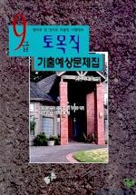 토목직 기출예상문제집(9급)