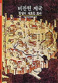 비잔틴 제국(시공 디스커버리 총서 79)