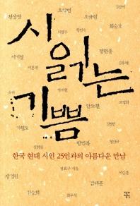 시 읽는 기쁨. 1: 한국 현대 시인 25인과의 아름다운 만남