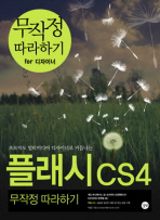 플래시 CS4 무작정 따라하기(CD1장포함)