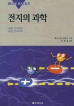 전지의 과학(Blue Backs 55)