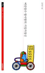 비단장수 왕서방의 기업가정신(SERI연구에세이 84)