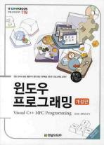 윈도우 프로그래밍 [책만, cd 없음, 2013년 4쇄]