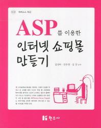 인터넷 쇼핑몰 만들기(ASP를 이용한)(CD1장포함)