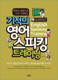 기적의 영어 스피킹 트레이닝(중학교 문법으로 다시 시작하는)(CD1장포함)