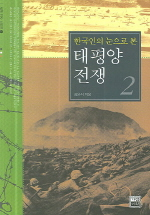 태평양 전쟁 2(한국인의 눈으로 본)(반양장)