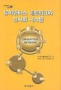 유비쿼터스 네트워크와 신사회 시스템(유비쿼터스총서3)
