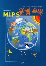 MIPS 환경 교육