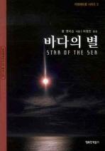 바다의 별(행복한책읽기 SF총서 015)