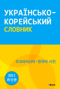 우크라이나어 한국어 사전(2011)