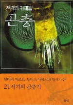 곤충 --- 책 위아래옆면 도서관 장서인있슴