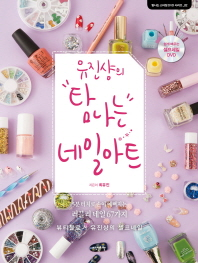 유진샹의 탐나는 네일아트(CD1장포함)(탐나는 스타일 DVD시리즈 2)(양장본 HardCover)