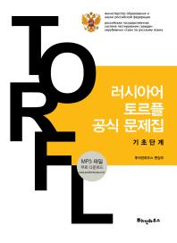 러시아어 토르플 공식 문제집: 기초단계