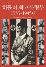히틀러 최고사령부 1933-1945년(KODEF 안보총서 21)(양장본 HardCover)