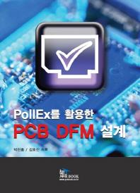 PCB DFM 설계