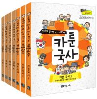 카툰국사 기본 심화 세트 (무료배송)