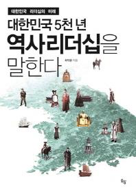 대한민국 5천 년 역사리더십을 말한다  / 상현서림  ☞ 서고위치:MT 3  *[구매하시면 품절로 표기됩니다]
