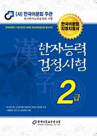 한자능력검정시험 2급(2012)(8판)