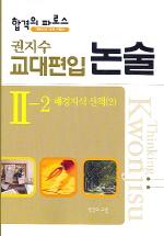 교대편입 논술 2-2 : 배경지식 산책 2 (합격의 파로스)