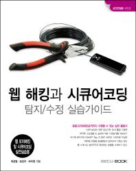 웹 해킹과 시큐어코딩 탐지 수정 실습가이드(보안컨설팅 시리즈)
