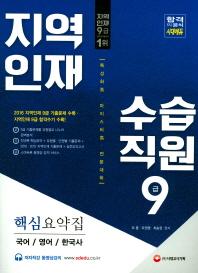 지역인재 수습직원 9급 핵심요약집: 국어 영어 한국사(2017)(개정판 5판)