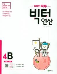 빅터 연산 4B(초등 4학년)(2020)