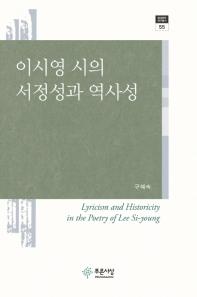 이시영 시의 서정성과 역사성(현대문학연구총서 55)(양장본 HardCover)