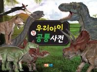 우리아이 첫 공룡사전