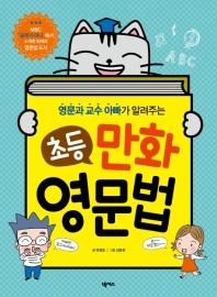 초등 만화 영문법(영문과 교수 아빠가 알려주는)