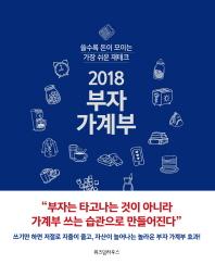 부자 가계부(2018)(양장본 HardCover)