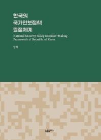 한국의 국가안보정책 결정체계(양장본 HardCover)