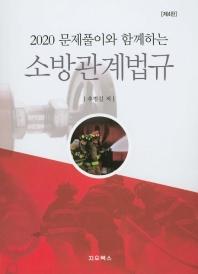 소방관계법규(2020)(문제풀이와 함께하는)(4판)