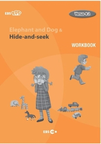 Elephant and Dog & Hide and Seek 워크북(Level 2)(EBS 초목달)(Venus(비너스) 4-2)