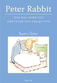 Peter Rabbit(피터래빗) 영문판