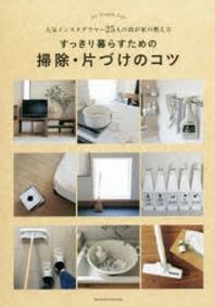 [해외]すっきり暮らすための掃除.片づけのコツ 人氣インスタグラマ-25人の我が家の整え方