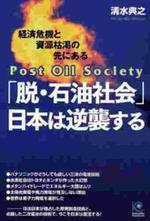 「脫.石油社會」日本は逆襲する 經濟危機と資源枯渴の先にある 原子力と二次電池で勝利せよ!