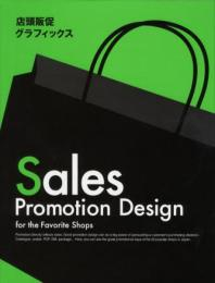 Sales Promotion Design 店頭販促グラフィックス