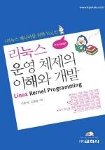리눅스 운영 체제의 이해와 개발(CD1장포함)(리눅스 매니아를 위한 2)