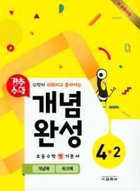 초등 수학 4-2(2019)(강추수학 개념완성)
